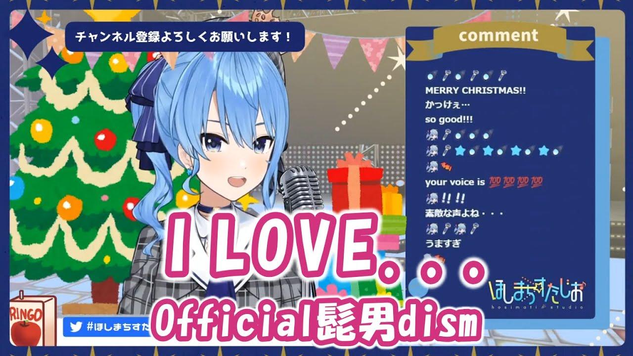 Download 【星街すいせい】I LOVE... / Official髭男dism【歌枠切り抜き】(2020/12/24) Hoshimachi