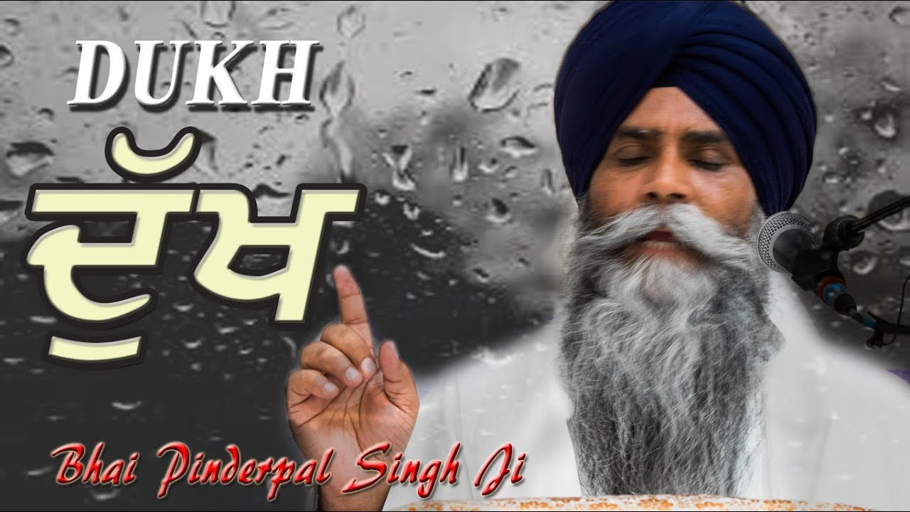 Download Dukh   ਦੁੱਖ   Pain   Agony   Dard   Sorrow   New Katha   Bhai Pinderpal Singh Ji   San Francisco, CA