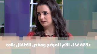 علاقة غذاء الأم المرضع ومغص الأطفال colic - د.ربى مشربش