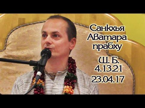 Шримад Бхагаватам 4.13.21 - Сандхья Аватар прабху