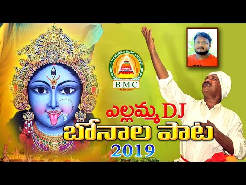 Yellamma New Dj Song 2019||Poddupodupu Shankar||Ashok ellamma songs||BMC