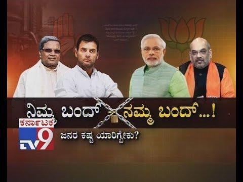 `Nimma Bandh  Namma Bandh`: Karnataka Bandh Tomorrow Over Mahadayi Row
