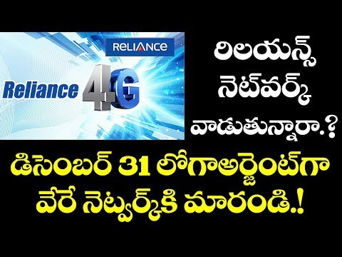 OMG! TRAI Orders RELIANCE JIO USERS To CHANGE Their TELECOM SERVICES by DECEMBER 2017 | Vtube