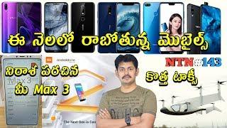 Nanis TechNews Episode 143: Mi A2 Launch Confirmed, in Telugu ~ Tech-Logic
