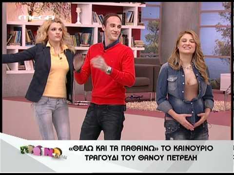 radiogreece.gr O ΘΑΝΟΣ ΠΕΤΡΕΛΗΣ ΣΤΟ ΠΡΩΙΝΟ ΜΟΥ..mp4