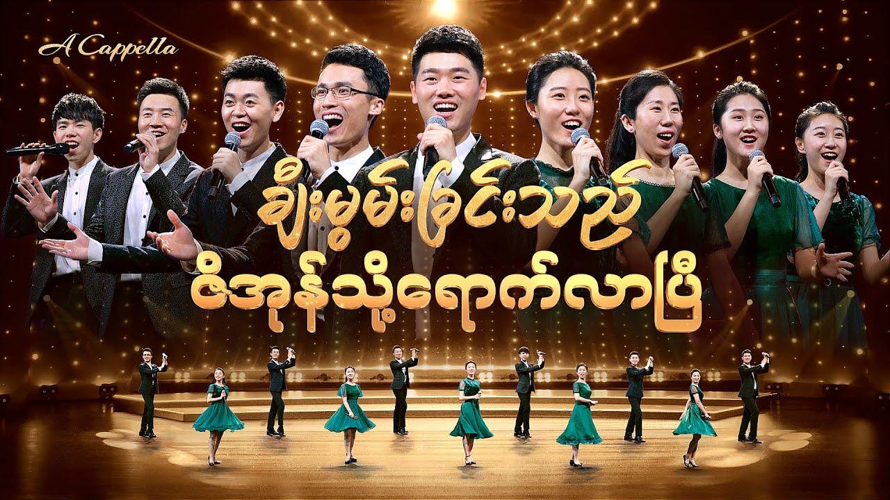 2020 Myanmar Praise Song - ချီးမွမ်းခြင်းသည် ဇိအုန်သို့ရောက်လာပြီ 【A Cappella】