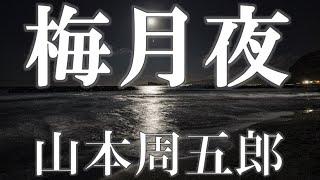 【朗読】梅月夜 山本周五郎 読み手 アリア