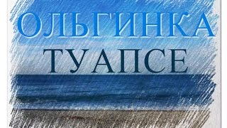 Ольгинка Туапсе. Зима в Ольгинке.(http://www.youtube.com/user/TheVideoVoyage?sub_confirmation=1 Зима в Ольгинке, как впрочем и на всем Черноморском побережье, всегда..., 2016-02-14T13:10:01.000Z)
