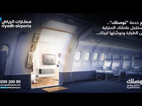 News Update Saudi airport offers maid transportation service 07/08/17