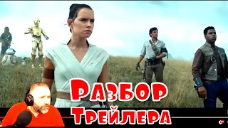 Звездные Войны Эпизод 9 разбор трейлера |  Возвращение Фан Сервиса