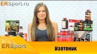Изотоник Спортивное питание (ERSport.ru)