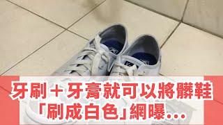 牙刷+牙膏就可以將髒鞋「刷成白色」網曝秘訣:關鍵在衛生紙