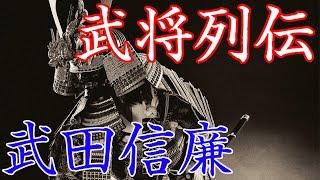 【武将列伝】 日本の歴史を知るうえで欠かせない武将。 その武将や戦の...