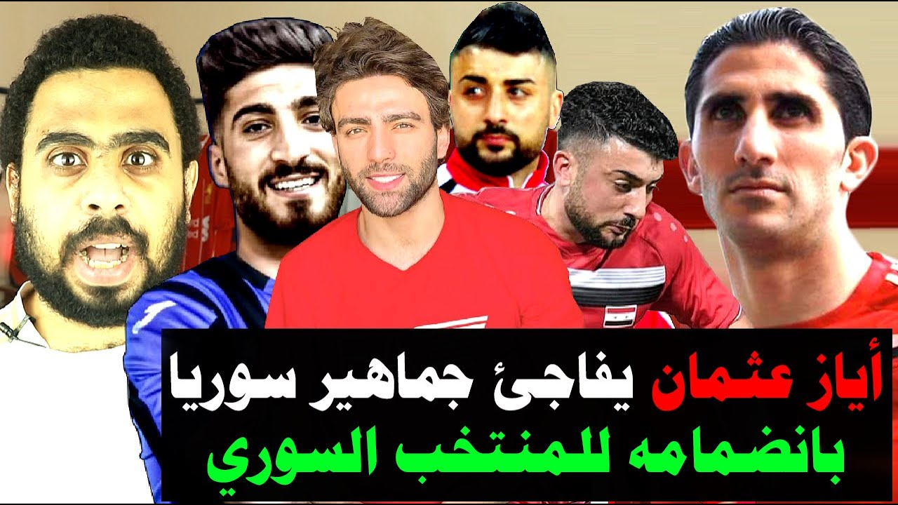 أياز عثمان يفاجئ الجميع ويعلن أنضمامه لمنتخب سوريا الأول ويتحدث عن نبيل معلول و السومة وأحمد الصالح