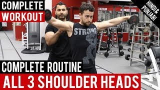 SHOULDER ALL 3 HEADS Workout! BBRT #82 (Hindi / Punjabi)