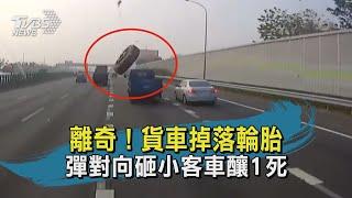 #獨家 離奇!貨車掉落輪胎 彈對向砸小客車釀1死|TVBS新聞