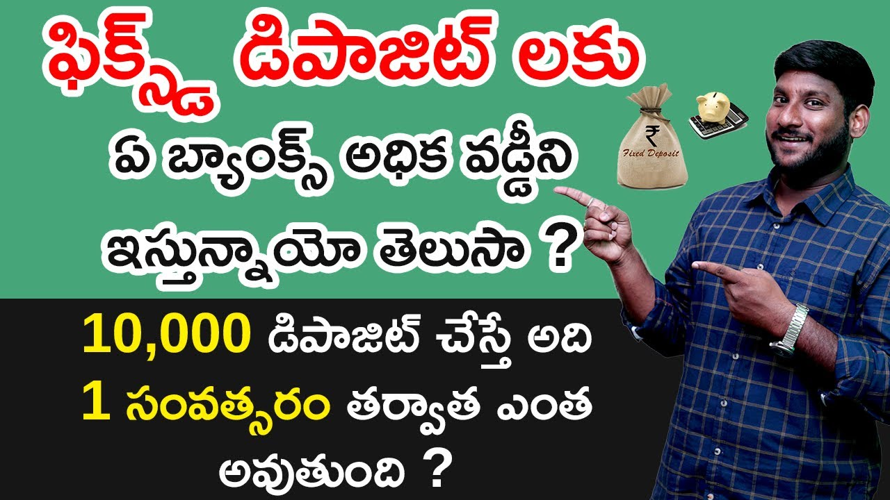 Fixed Deposit Interest Rates in Telugu 2020 - How Much We Get for 10000 FD | FD Rates|Kowshik Maridi