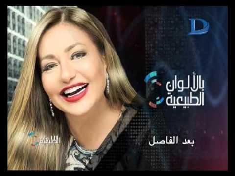 برنامج بالألوان الطبيعية مع نادية حسني حلقة بتاريخ 3-2-2016 HD مشاهدة اون لاين