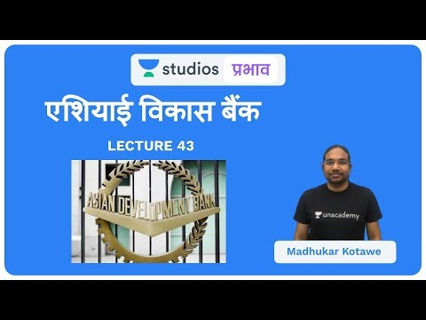 L43: Asian Development Bank I Economics (UPSC CSE - Hindi) I Madhukar Kotawe