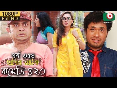 হাসির নতুন নাটক - কমেডি ৪২০ | Bangla Natok Comedy 420 EP 354 | AKM Hasan, Humayra Himu -Serial Drama