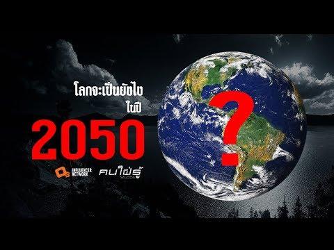 2050โลกจะเป็นยังไง? การคาดการณ์การเปลี่ยนเปลี่ยนของโลกในอีก 30ปีข้างหน้า จะมีอะไรเปลี่ยนไปบ้าง