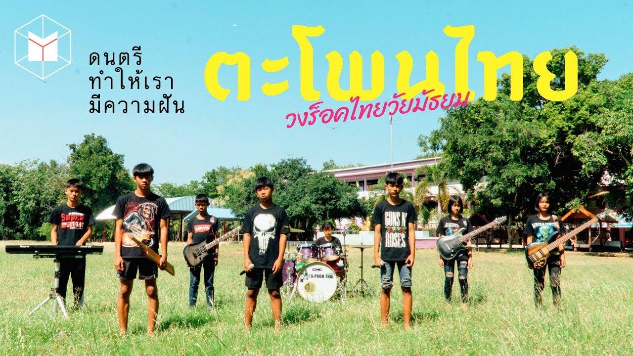 สารคดี ตะโพนไทย : วงร็อคไทยวัยมัธยม