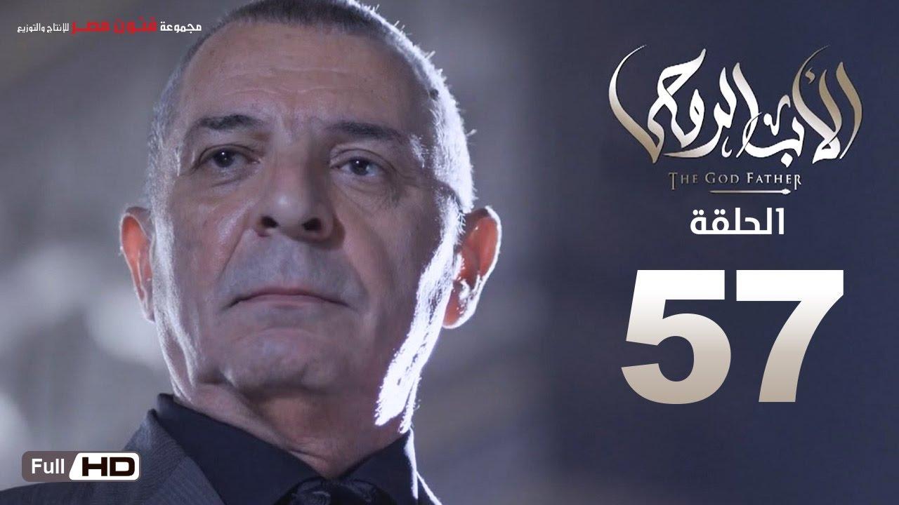 مسلسل الأب الروحي HD الحلقة 57