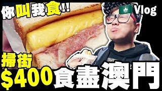 【Vlog】$400掃街...食盡澳門『你叫我食』???????? w/ Dee Billy