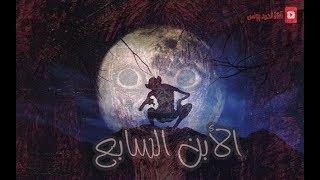 رعب احمد يونس الابن السابع