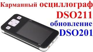 портативный осциллограф DSO211. Обновление DSO201