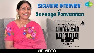 Exclusive Interview by Saranya Ponvannan   Marainthirunthu Paarkum Marmam Enna