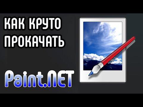 Paint.NET (Software). Лучшая БЕСПЛАТНАЯ программа для редактирования фото. Устанавливаем плагины.