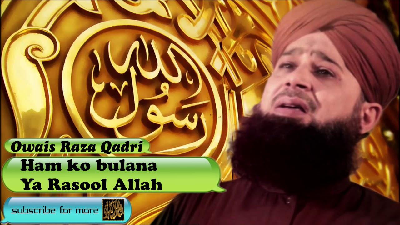 Ham Ko Bulana Ya Rasool Allah Urdu Audio Naat With Lyrics Owais Raza Qadri Youtube