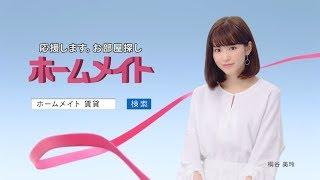 桐谷美玲テレビCM【つながる】30秒動画|ホームメイト thumbnail