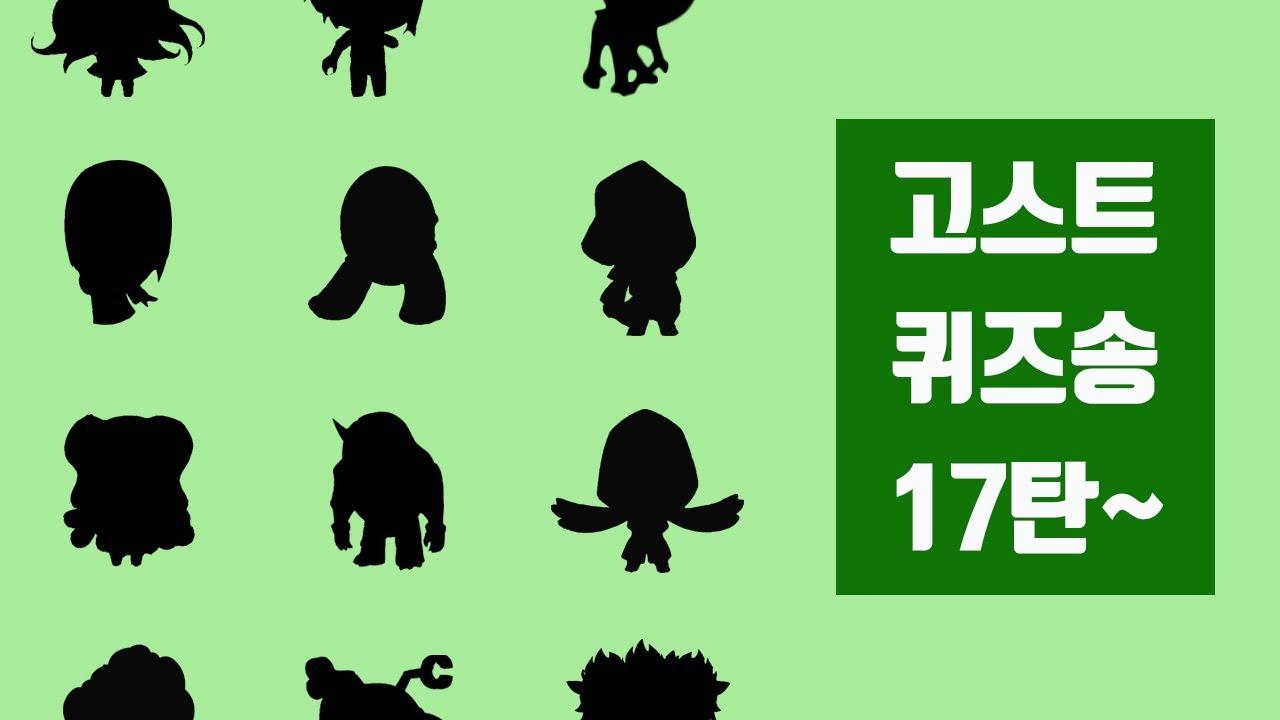 신비아파트 노래] 함께 부르면 더욱 재밌는~ 고스트 퀴즈송 17탄!!