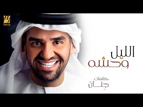 اغنية حسين الجسمي الليل وحشه 2016 كاملة MP3 + HD اون لاين / Hussain AlJassmi - Eleil Wahsha