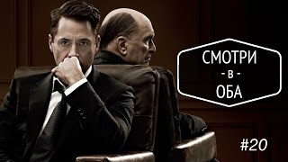 Судья, Лабиринт Фавна, Флэш (Flash), Ben & Ice Video Master | Смотри в Оба #20
