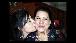 SuwalefVideos iraq فضائح الخليجيات واصول الفنانات الكويتيات عراقيات الاصل لايطوفك الجمال العراقي