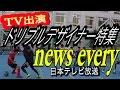 【TV出演】news every ドリブルデザイナー特集