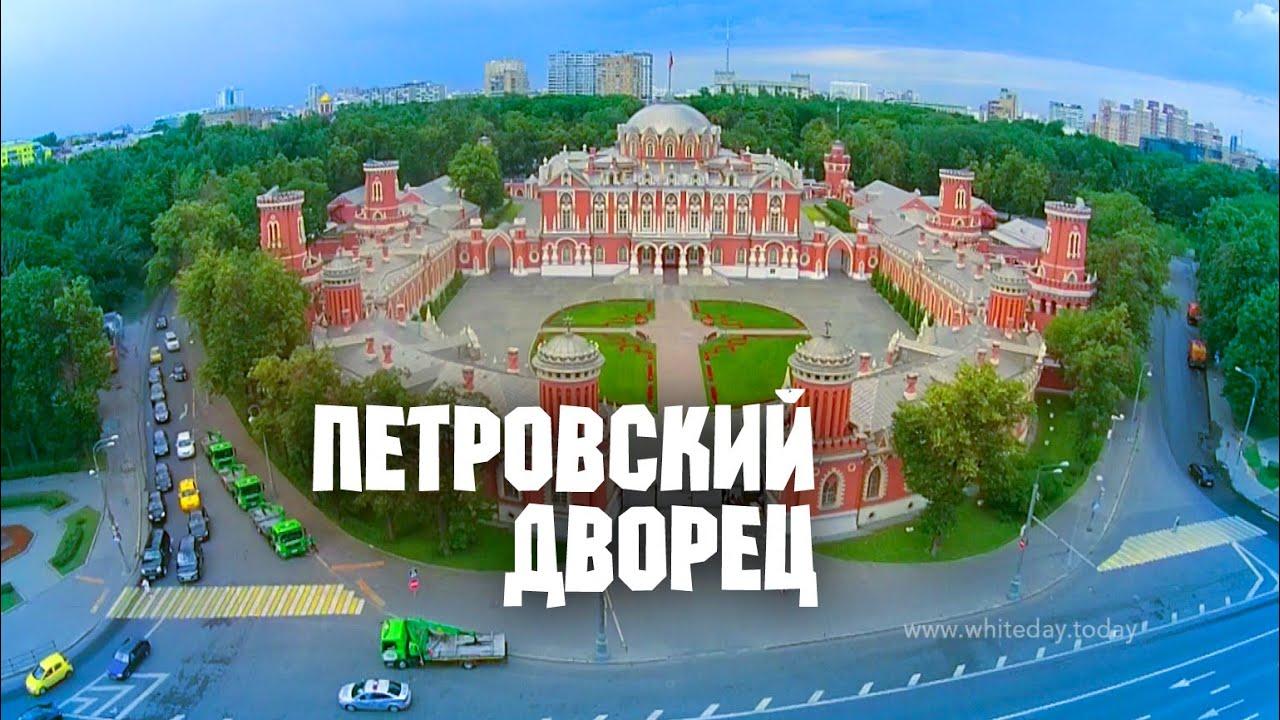 петровский путевой дворец фото