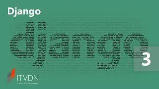 Django. Урок 3.  Шаблоны и представления.