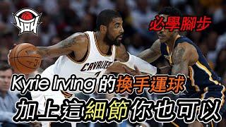 籃球教學 - Kyrie Irving的換手過人如詩如畫,加上這個細節,你也可以辦得到!  Spin u0026 behind the back Crossover move |yo4籃球