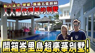 生日洞房夜,我們在峇里島的五星级別墅!有泳池,私人管家,專屬五星廚師!根本蝙蝠俠(Jeff & Inthira)