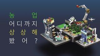 [2020 대한민국 농업박람회 홍보영상] 농업혁신, 오…
