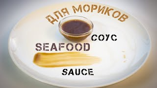 Соус для морепродуктов |  Seafood sauce