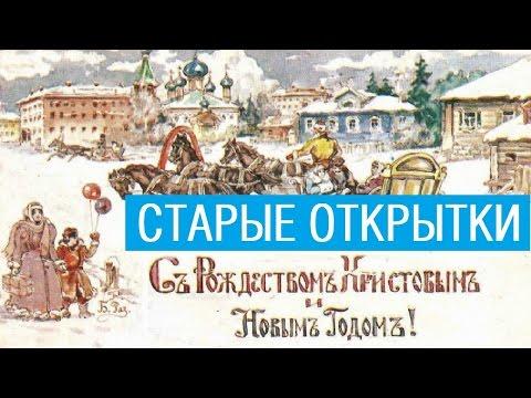 Старые открытки «С Рождеством и Новым годом!» /// Почерк красивый и быстрый // Каллиграфъ / 051