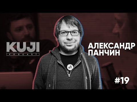 Александр Панчин: гомеопатия и ГМО (KuJi Podcast 19)