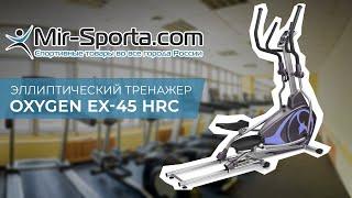 Эллиптический тренажер Oxygen EX-45 HRC