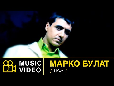Marko Bulat - Laz - (Officical Video)