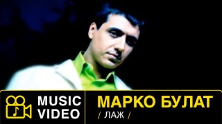 Marko Bulat - Laz - (Officical Video)